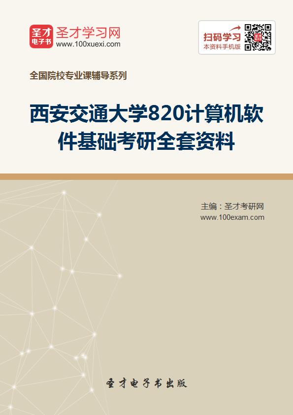 2017年西安交通大学820计算机软件基础考研全套资料