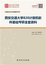 2018年西安交通大学820计算机软件基础考研全套资料