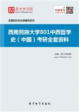 2020年西南民族大学801中西哲学史(中国)考研全套资料