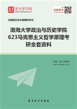 2018年渤海大学政治与历史学院623马克思主义哲学原理考研全套资料