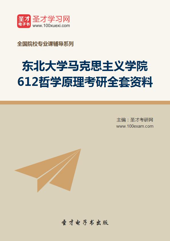 2017年东北大学马克思主义学院612哲学原理考研全套资料