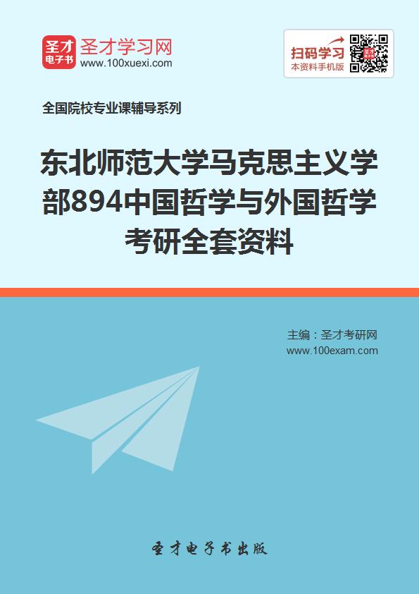 2017年东北师范大学马克思主义学部894中国哲学与外国哲学考研全套资料