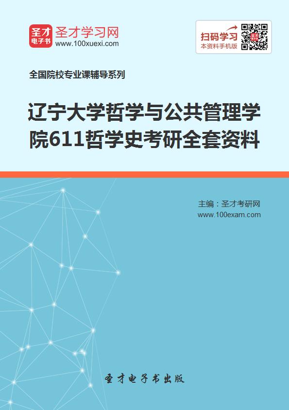 2017年辽宁大学哲学与公共管理学院611哲学史考研全套资料