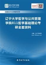2017年辽宁大学哲学与公共管理学院811哲学基础理论考研全套资料