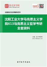 2019年沈阳工业大学马克思主义学院613马克思主义哲学考研全套资料