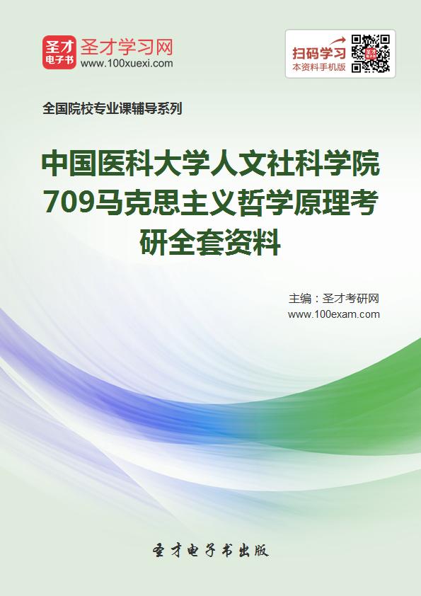 2017年中国医科大学人文社科学院709马克思主义哲学原理考研全套资料