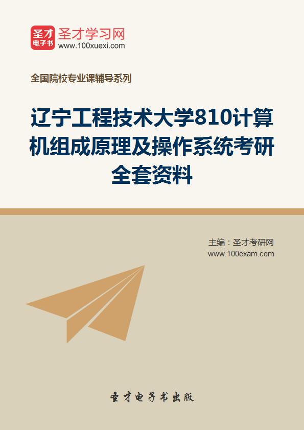 2017年辽宁工程技术大学810计算机组成原理及操作系统考研全套资料