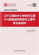 2019年辽宁工程技术大学软件工程931数据结构和软件工程考研全套资料