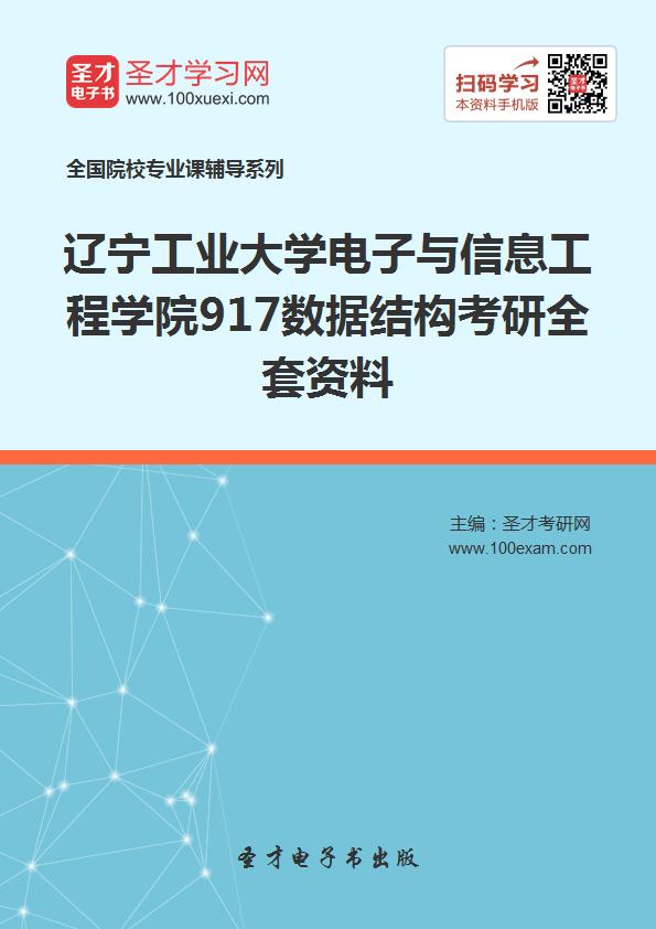 2017年辽宁工业大学电子与信息工程学院917数据结构考研全套资料