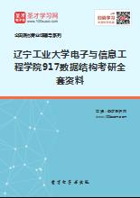 2020年辽宁工业大学电子与信息工程学院917数据结构考研全套资料