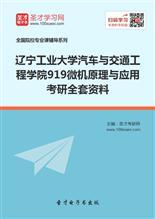 2017年辽宁工业大学汽车与交通工程学院919微机原理与应用考研全套资料