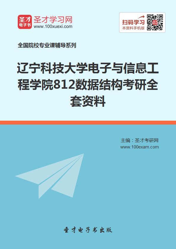 2017年辽宁科技大学电子与信息工程学院812数据结构考研全套资料