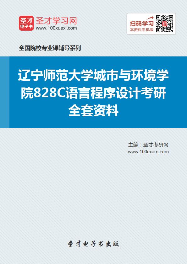 2017年辽宁师范大学城市与环境学院828C语言程序设计考研全套资料