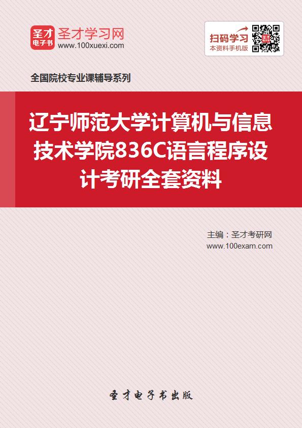 2017年辽宁师范大学计算机与信息技术学院836C语言程序设计考研全套资料