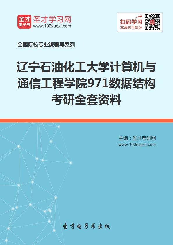 2017年辽宁石油化工大学计算机与通信工程学院971数据结构考研全套资料