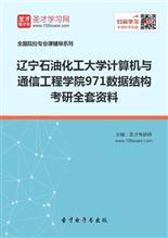2021年辽宁石油化工大学计算机与通信工程学院971数据结构考研全套资料