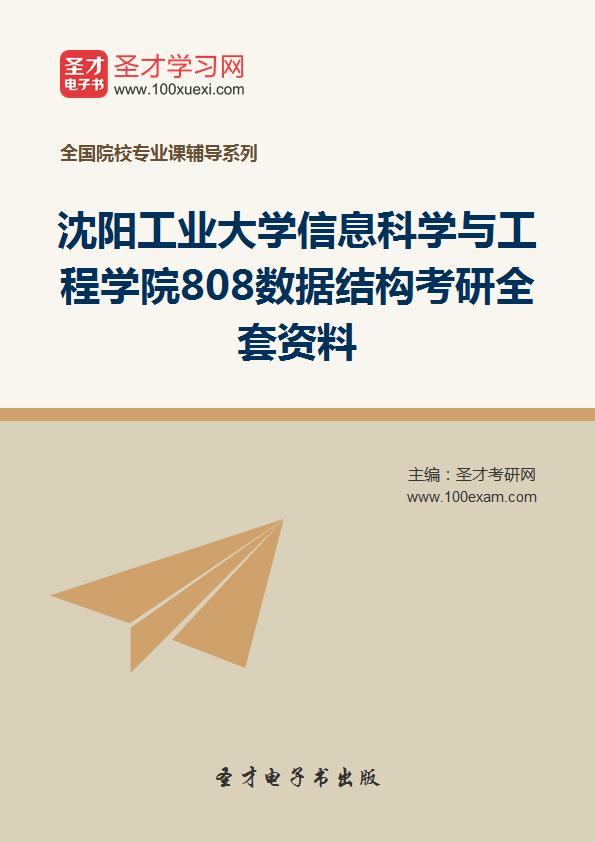 2017年沈阳工业大学信息科学与工程学院808数据结构考研全套资料