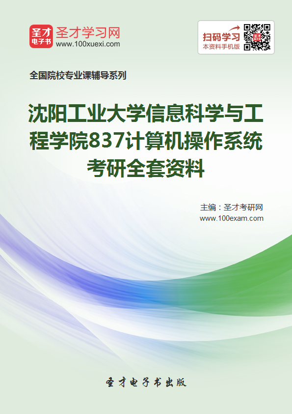 2017年沈阳工业大学信息科学与工程学院837计算机操作系统考研全套资料