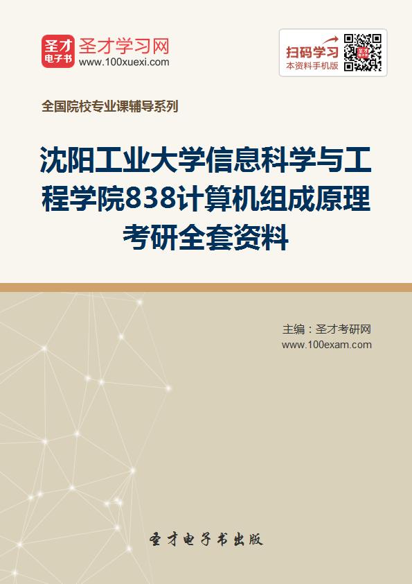 2017年沈阳工业大学信息科学与工程学院838计算机组成原理考研全套资料