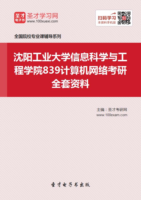 2017年沈阳工业大学信息科学与工程学院839计算机网络考研全套资料