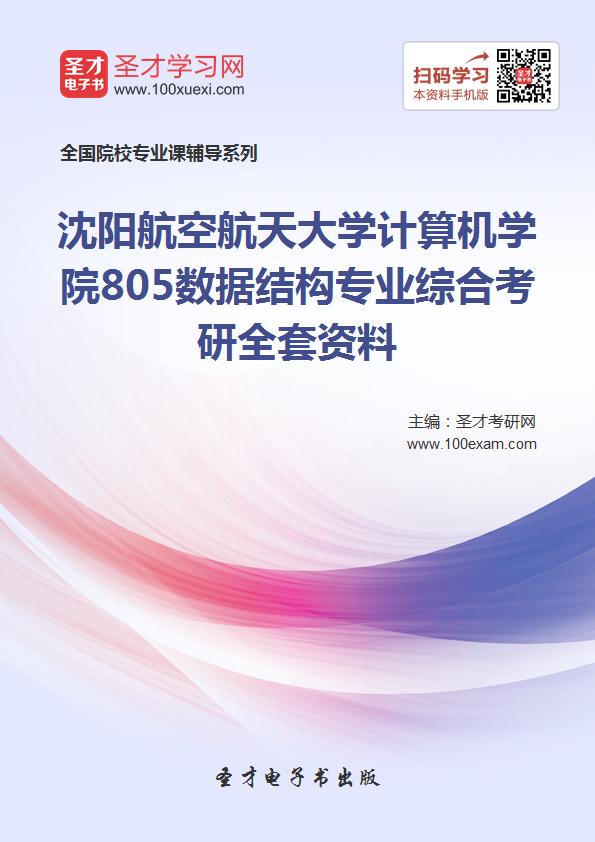 2017年沈阳航空航天大学计算机学院805数据结构专业综合考研全套资料