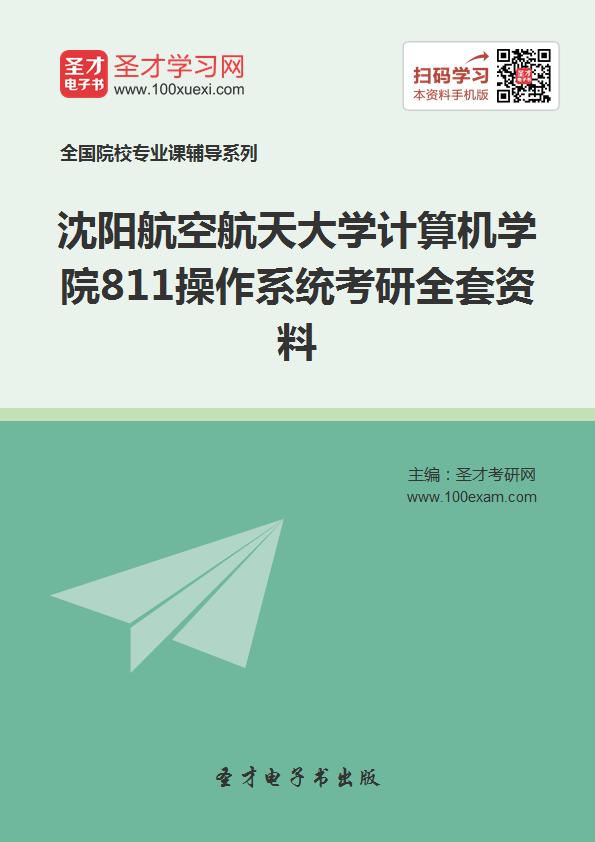 2017年沈阳航空航天大学计算机学院811操作系统考研全套资料