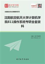 2020年沈阳航空航天大学计算机学院811操作系统考研全套资料
