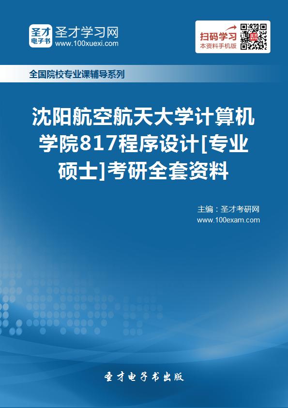 2017年沈阳航空航天大学计算机学院817程序设计[专业硕士]考研全套资料