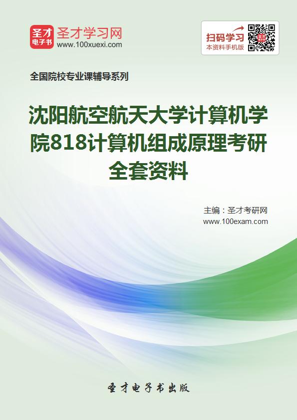 2017年沈阳航空航天大学计算机学院818计算机组成原理考研全套资料