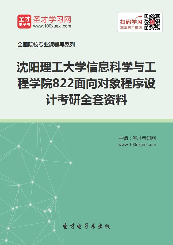 2017年沈阳理工大学信息科学与工程学院822面向对象程序设计考研全套资料
