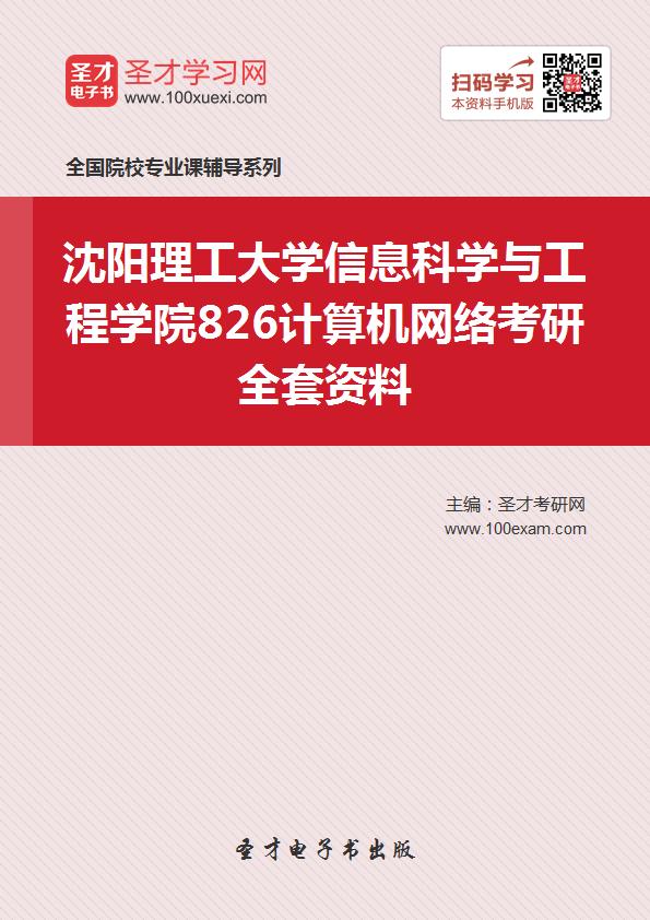 2017年沈阳理工大学信息科学与工程学院826计算机网络考研全套资料
