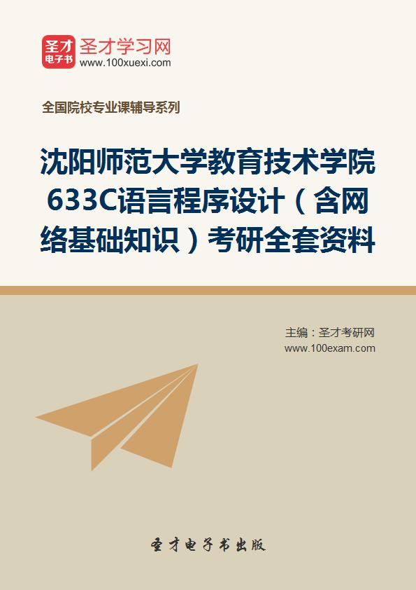 2017年沈阳师范大学教育技术学院633C语言程序设计(含网络基础知识)考研全套资料