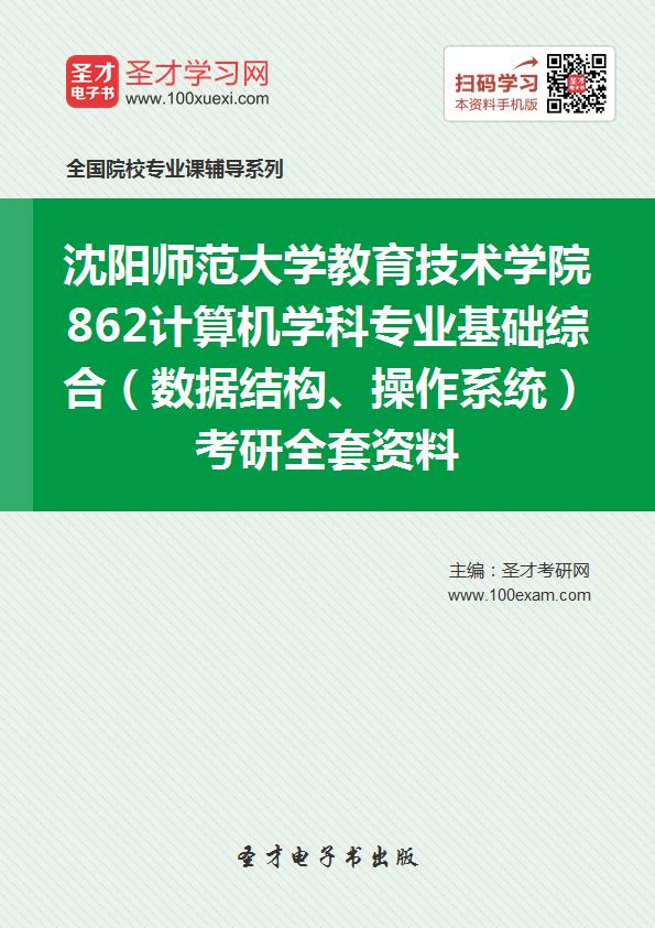 2017年沈阳师范大学教育技术学院862计算机学科专业基础综合(数据结构、操作系统)考研全套资料