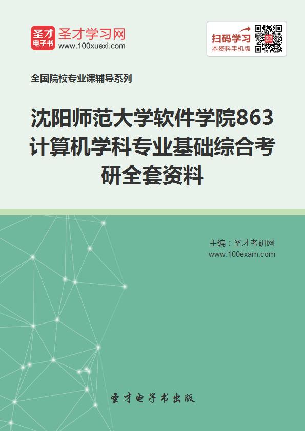 2017年沈阳师范大学软件学院863计算机学科专业基础综合考研全套资料