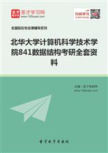 2018年北华大学计算机科学技术学院841数据结构考研全套资料