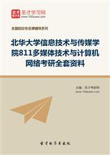 2018年北华大学信息技术与传媒学院811多媒体技术与计算机网络考研全套资料