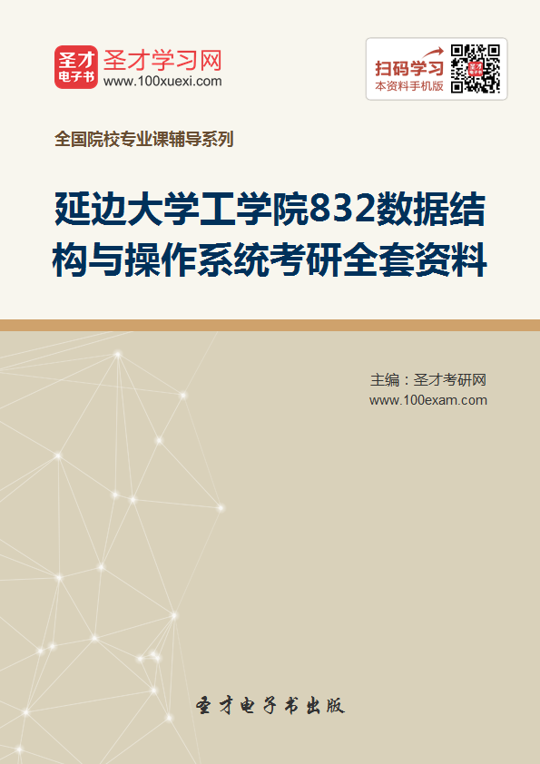 2017年延边大学工学院832数据结构与操作系统考研全套资料