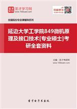 2019年延边大学工学院849微机原理及接口技术[专业硕士]考研全套资料