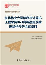 2019年东北林业大学信息与计算机工程学院863高级语言及数据结构考研全套资料
