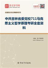 2021年中共吉林省委党校711马克思主义哲学原理考研全套资料