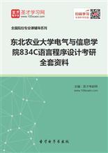 2019年东北农业大学电气与信息学院834C语言程序设计考研全套资料