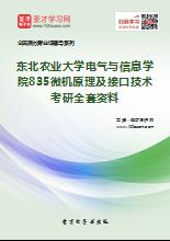2019年东北农业大学电气与信息学院835微机原理及接口技术考研全套资料