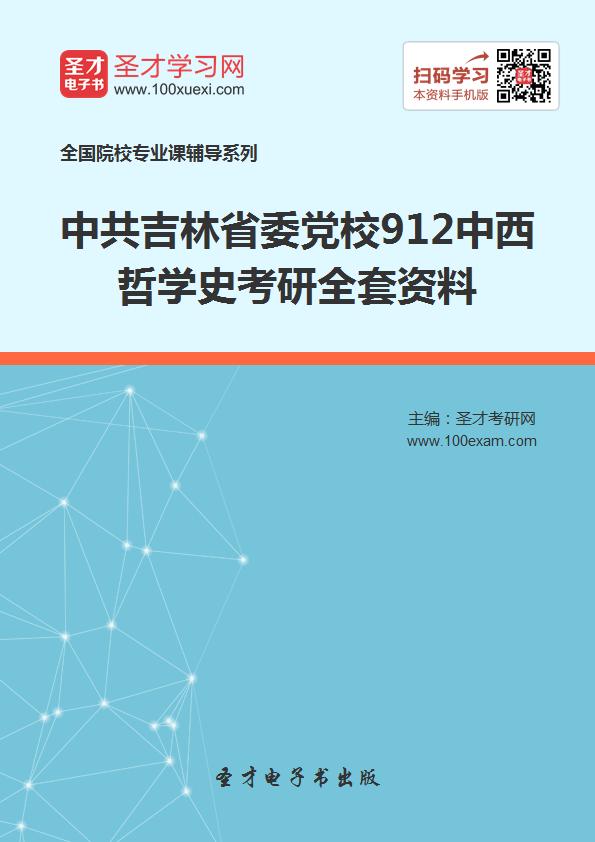 2017年中共吉林省委党校912中西哲学史考研全套资料