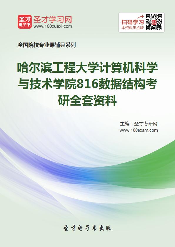 2017年哈尔滨工程大学计算机科学与技术学院816数据结构考研全套资料