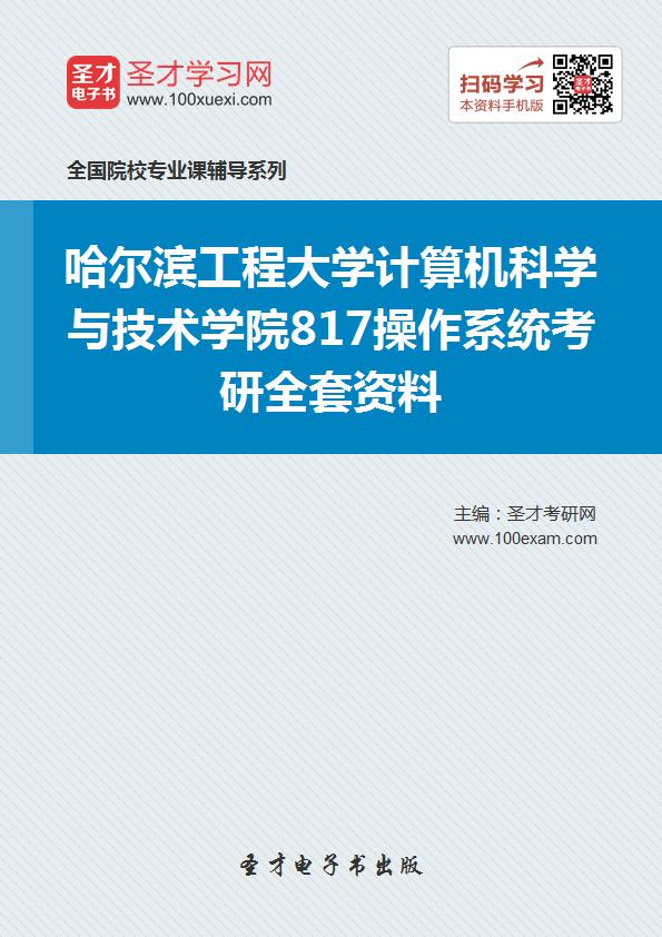 2017年哈尔滨工程大学计算机科学与技术学院817操作系统考研全套资料