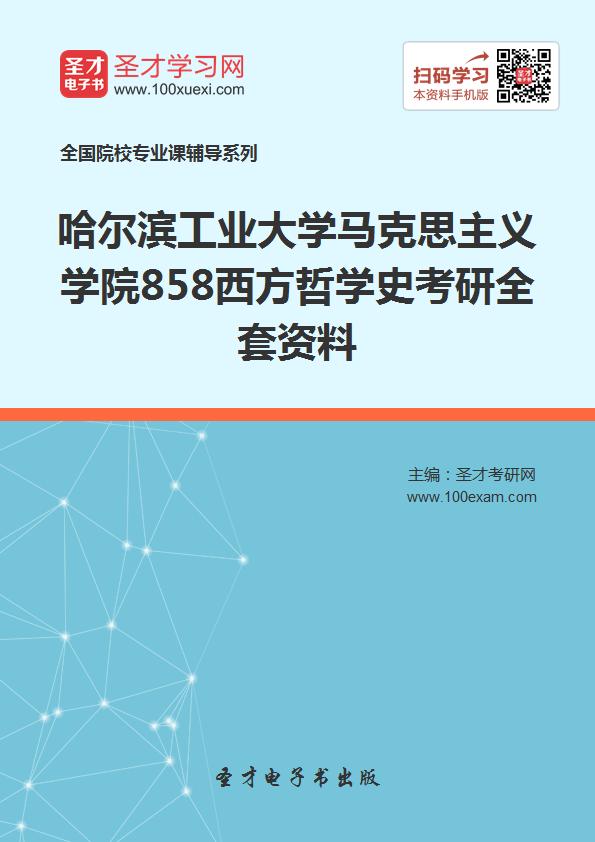 2017年哈尔滨工业大学马克思主义学院858西方哲学史考研全套资料