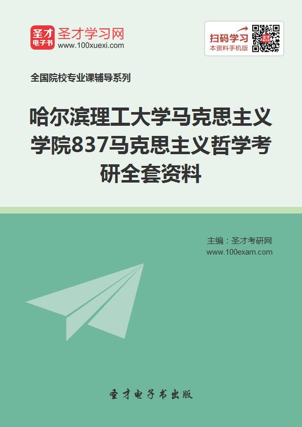 2017年哈尔滨理工大学马克思主义学院837马克思主义哲学考研全套资料