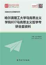 2020年哈尔滨理工大学马克思主义学院837马克思主义哲学考研全套资料