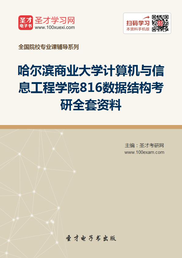 2017年哈尔滨商业大学计算机与信息工程学院816数据结构考研全套资料