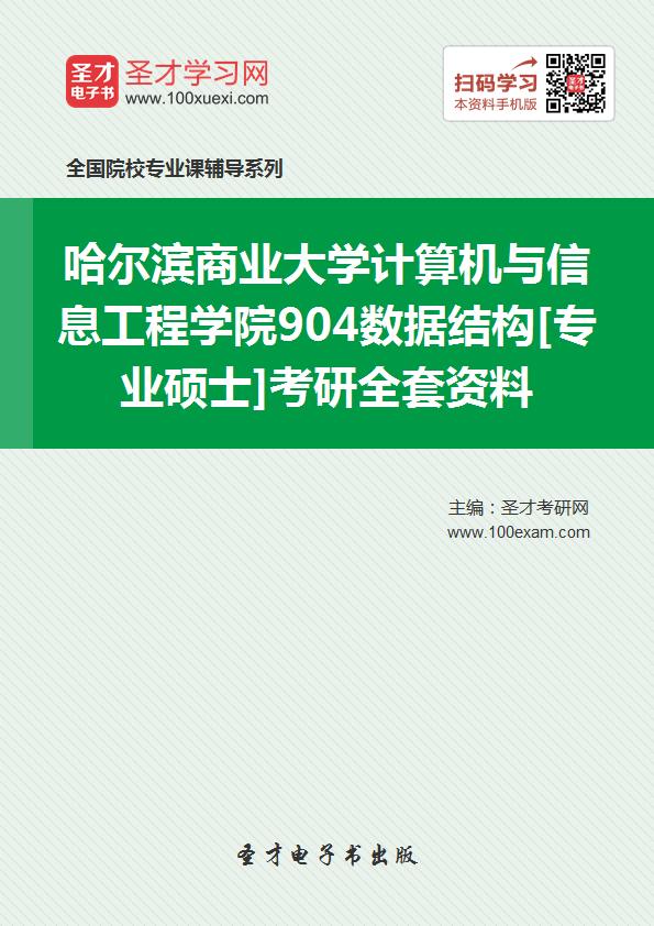 2017年哈尔滨商业大学计算机与信息工程学院904数据结构[专业硕士]考研全套资料